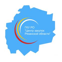 """ГКУ РО """"Центр закупок Рязанской области"""""""