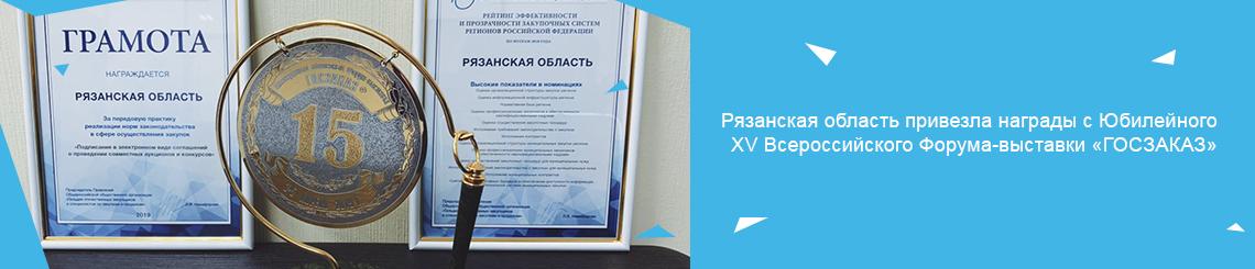 Рязанская область привезла награды с Юбилейного XV Всероссийского Форума-выставки «ГОСЗАКАЗ»