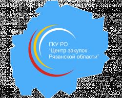 Центр Закупок Рязанской области