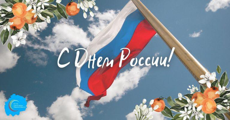 Коллектив ГКУ РО «Центр закупок Рязанской области» от всей души поздравляет с главным государственным праздником - Днём России!