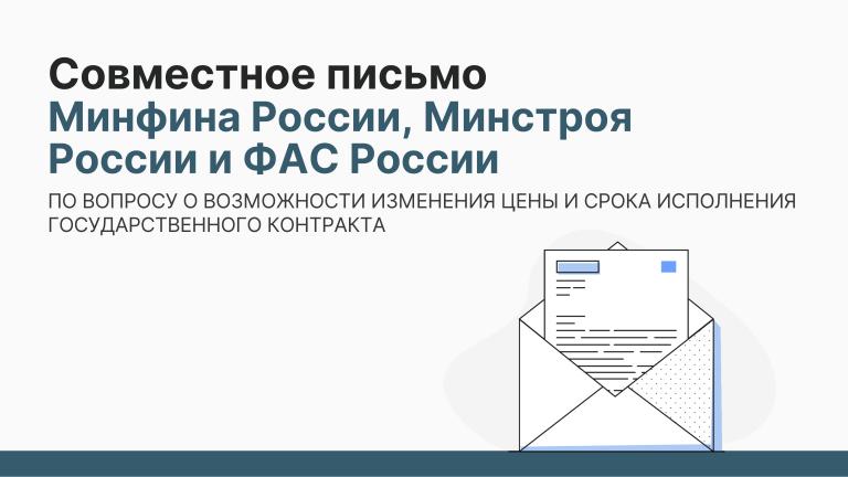 Позиция Минфина России, Минстроя России и ФАС России по вопросу о возможности изменения цены и срока исполнения государственного контракта
