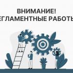 08.06.2021 региональная информационная система «WEB-Торги-КС» будет недоступна