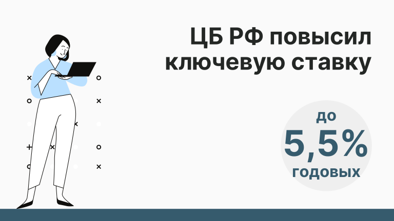 Центральный Банк РФ повысил ключевую ставку