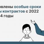 Установлены особые сроки оплаты контрактов с 2022 по 2024 годы