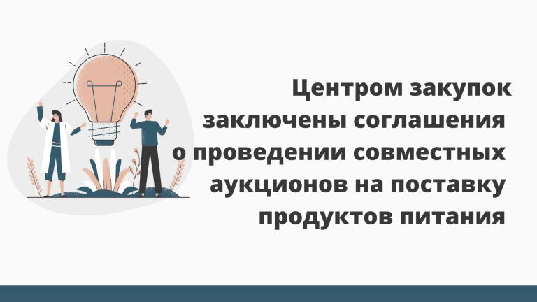 Центром закупок заключены соглашения о проведении совместных аукционов на поставку продуктов питания