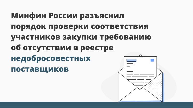 Минфин России разъяснил порядок проверки соответствия участников закупки требованию об отсутствии в реестре недобросовестных поставщиков