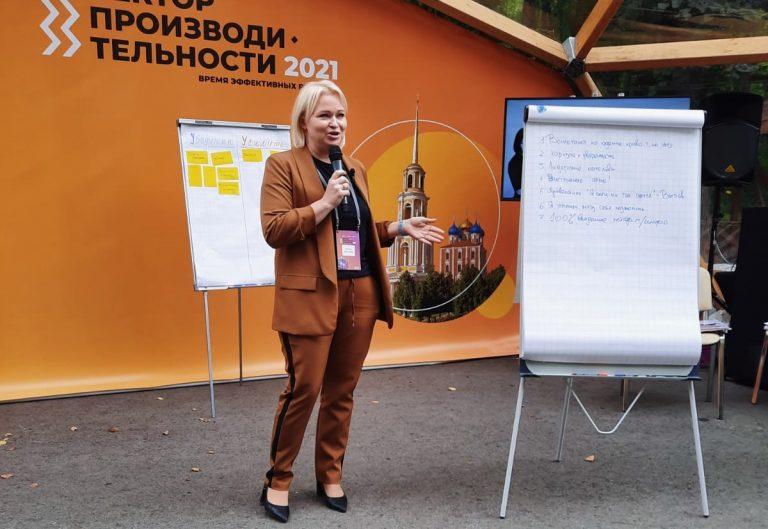 Сотрудники ГКУ РО «Центр закупок Рязанской области» приняли участие во втором дне III делового форума «Вектор производительности»